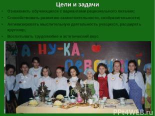 Цели и задачи Ознакомить обучающихся с вариантами рационального питания; Способс