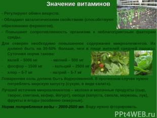 Значение витаминов - Регулируют обмен веществ. - Обладают каталитическими свойст