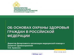 ОБ ОСНОВАХ ОХРАНЫ ЗДОРОВЬЯ ГРАЖДАН В РОССЙИСКОЙ ФЕДЕРАЦИИ Директор Департамента