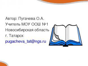 Автор: Пугачева О.А. Учитель МОУ ООШ №1 Новосибирская область г. Татарск pugache