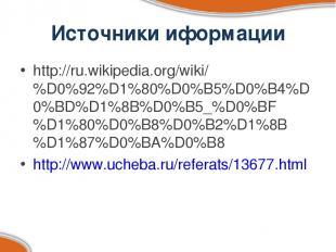 Источники иформации http://ru.wikipedia.org/wiki/%D0%92%D1%80%D0%B5%D0%B4%D0%BD%