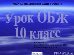 МОУ «Давыдовская СОШ с УИОП» Составил: преподаватель-организатор ОБЖ Скоробогато