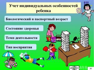 Учет индивидуальных особенностей ребенка Биологический и паспортный возраст Сост