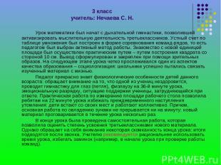 3 класс учитель: Нечаева С. Н. Урок математики был начат с дыхательной гимнастик