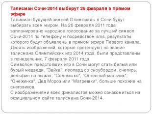 Талисман Сочи-2014 выберут 26 февраля в прямом эфире Талисман будущей зимней Оли