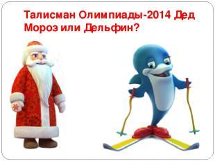 Талисман Олимпиады-2014 Дед Мороз или Дельфин?