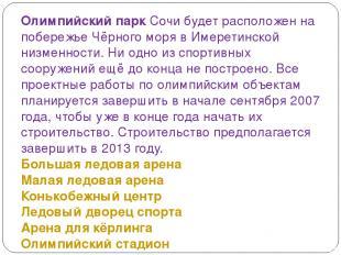 Олимпийский парк Сочи будет расположен на побережье Чёрного моря в Имеретинской
