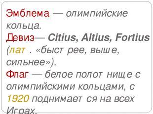 Эмблема— олимпийские кольца. Девиз— Citius, Altius, Fortius (лат. «быстрее, выш