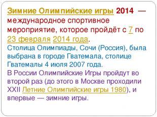 Зимние Олимпийские игры 2014 — международное спортивное мероприятие, которое про