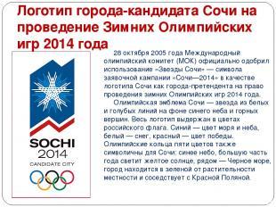 Логотип города-кандидата Сочи на проведение Зимних Олимпийских игр 2014 года 28