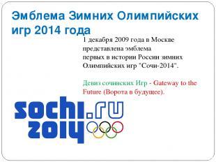 Эмблема Зимних Олимпийских игр 2014 года 1 декабря 2009 года в Москве представле