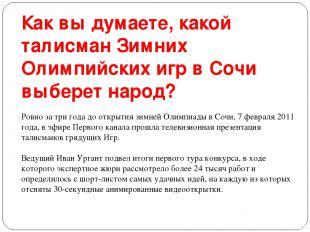 Как вы думаете, какой талисман Зимних Олимпийских игр в Сочи выберет народ? Ровн