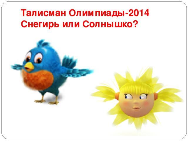 Талисман Олимпиады-2014 Снегирь или Солнышко?