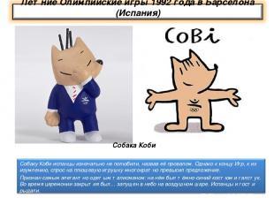 Собака Коби