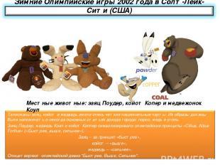 Местные животные: заяц Поудер, койот Копер и медвежонок Коул