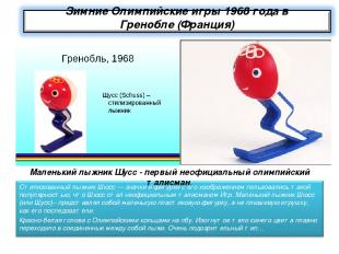 Маленький лыжник Шусс - первый неофициальный олимпийский талисман.