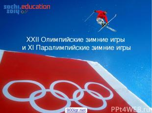 XXII Олимпийские зимние игры и XI Паралимпийские зимние игры 900igr.net