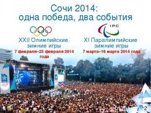 Сочи 2014: одна победа, два события XXII Олимпийские зимние игры 7 февраля–23 фе