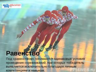Равенство Под «равенством» понимаются одинаковые условия проведения соревнований