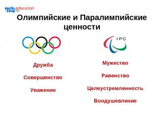 Олимпийские и Паралимпийские ценности Дружба Совершенство Уважение Мужество Раве