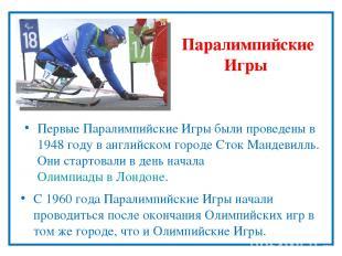 Паралимпийские Игры С 1960года Паралимпийские Игры начали проводиться после око