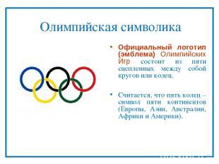 Олимпийская символика Официальный логотип (эмблема) Олимпийских Игр состоит из п