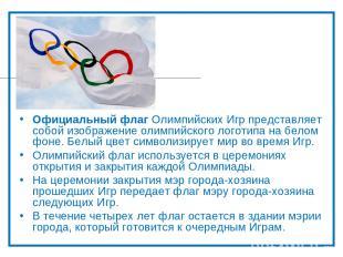 Официальный флаг Олимпийских Игр представляет собой изображение олимпийского лог