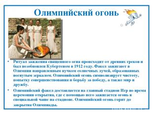 Олимпийский огонь Ритуал зажжения священного огня происходит от древних греков и