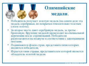Олимпийские медали. Победитель получает золотую медаль (на самом деле эта медаль