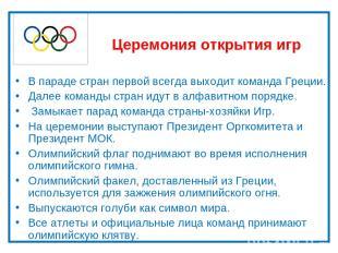 Церемония открытия игр В параде стран первой всегда выходит команда Греции. Дале