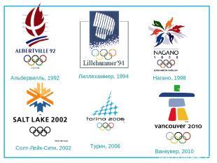 Ванкувер, 2010 Альбервилль, 1992 Лиллехаммер, 1994 Нагано, 1998 Солт-Лейк-Сити,