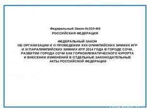 Федеральный Закон №310-ФЗ РОССИЙСКАЯ ФЕДЕРАЦИЯ ФЕДЕРАЛЬНЫЙ ЗАКОН ОБ ОРГАНИЗАЦИИ