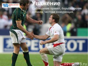 Уважение Соблюдение правил, борьба против допинга, честная конкуренция.