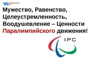 Мужество, Равенство, Целеустремленность, Воодушевление – Ценности Паралимпийског
