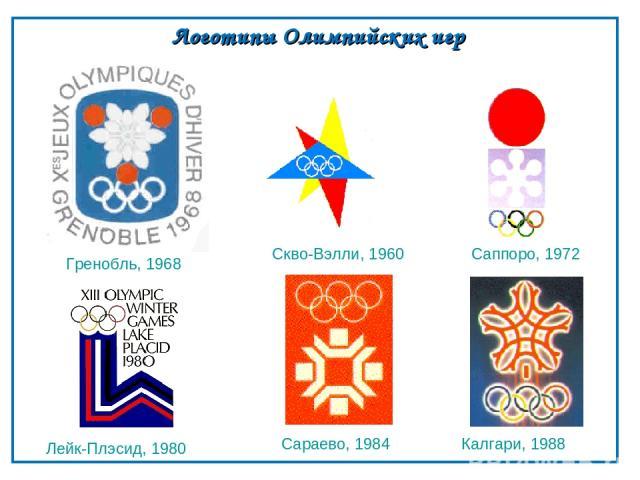 Гренобль, 1968 Скво-Вэлли, 1960 Саппоро, 1972 Лейк-Плэсид, 1980 Сараево, 1984 Калгари, 1988 Логотипы Олимпийских игр