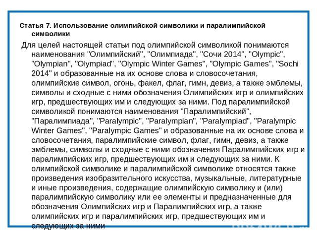 Статья 7. Использование олимпийской символики и паралимпийской символики Для целей настоящей статьи под олимпийской символикой понимаются наименования