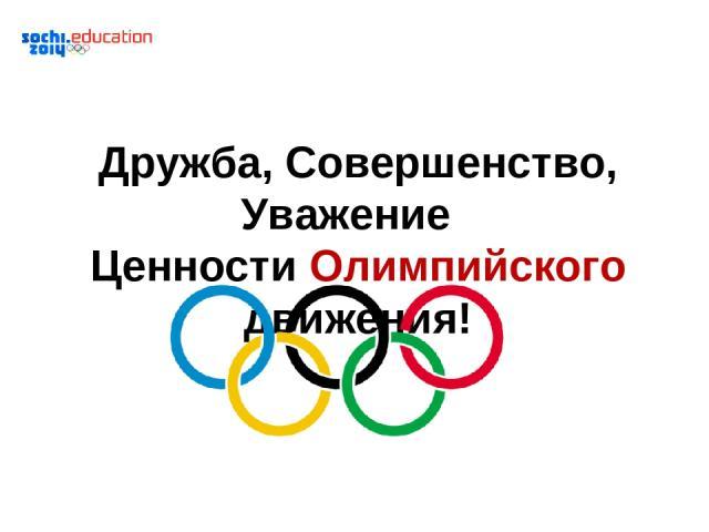 Дружба, Совершенство, Уважение Ценности Олимпийского движения!