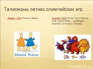 Талисманы летних олимпийских игр Афины, 2004 Атена и Февос Сидней, 2000 Олли, Си