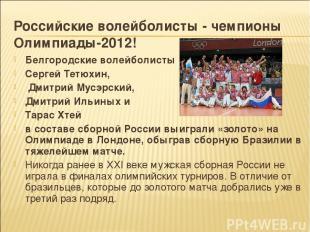 Российские волейболисты - чемпионы Олимпиады-2012! Белгородские волейболисты Сер