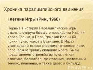 Хроника паралимпийского движения I летние Игры (Рим, 1960) Первые в истории Пара