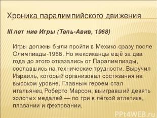 Хроника паралимпийского движения III летние Игры (Тель-Авив, 1968) Игры должны б