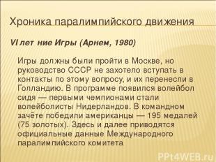 Хроника паралимпийского движения VI летние Игры (Арнем, 1980) Игры должны были п