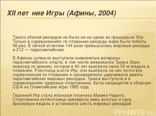 ХII летние Игры (Афины, 2004) Такого обилия рекордов не было ни на одних из прош