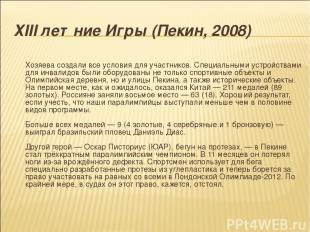 ХIII летние Игры (Пекин, 2008) Хозяева создали все условия для участников. Специ
