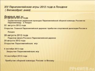 ХIV Паралимпийские игры 2012 года в Лондоне ( Великобритания) Важные даты 20 авг