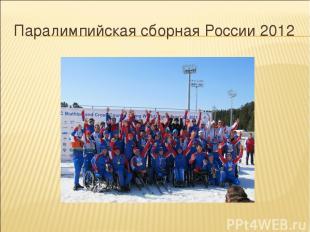 Паралимпийская сборная России 2012