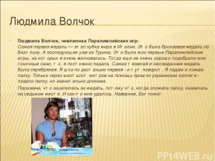 Людмила Волчок Людмила Волчок, чемпионка Паралимпийских игр: Самая первая медаль
