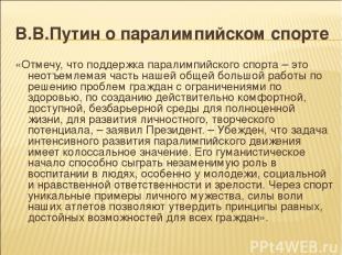 В.В.Путин о паралимпийском спорте «Отмечу, что поддержка паралимпийского спорта
