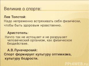 Великие о спорте: Лев Толстой: Надо непременно встряхивать себя физически, чтобы