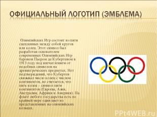 Олимпийских Игр состоит из пяти сцепленных между собой кругов или колец. Этот си